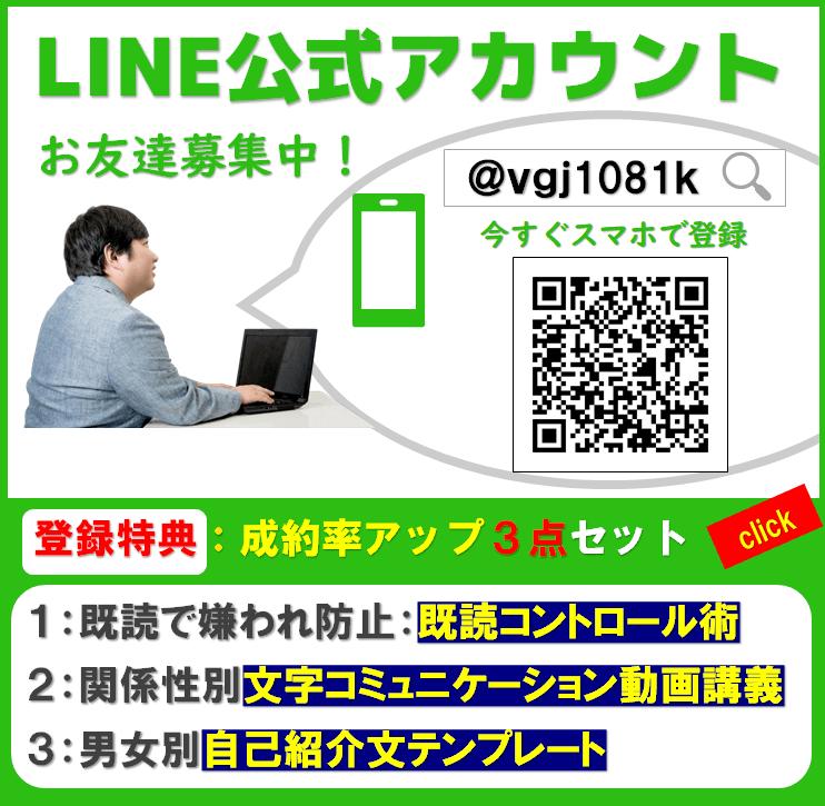 LINEバナー4