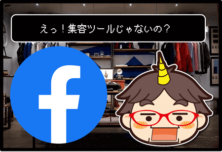 召喚士Facebook集客2