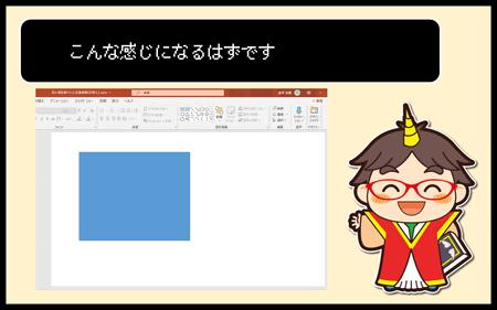 召喚士リッチメニュー作り方7