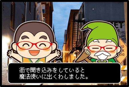 武闘家セールス苦手5