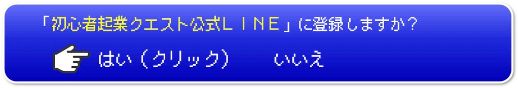 起業クエスト公式LINE2