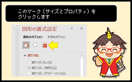 召喚士リッチメニュー作り方8