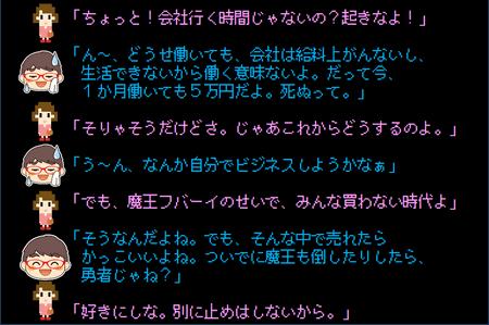 初心者起業クエストストーリー3