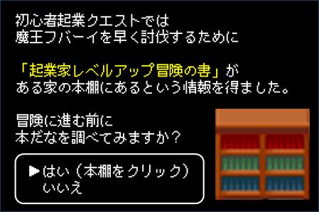 初心者起業クエストストーリー6
