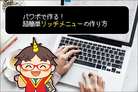 召喚士リッチメニュー作り方1