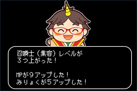 召喚士レベルアップ3