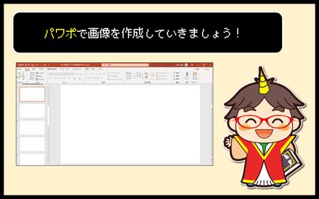 召喚士リッチメニュー作り方5