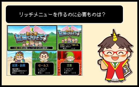 召喚士リッチメニュー作り方3
