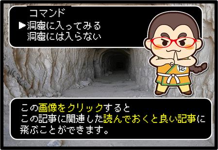 武闘家洞窟