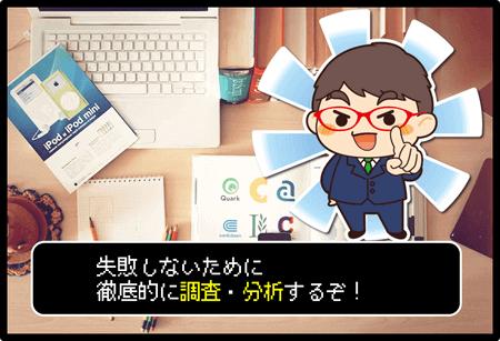 メンタル失敗しない起業3