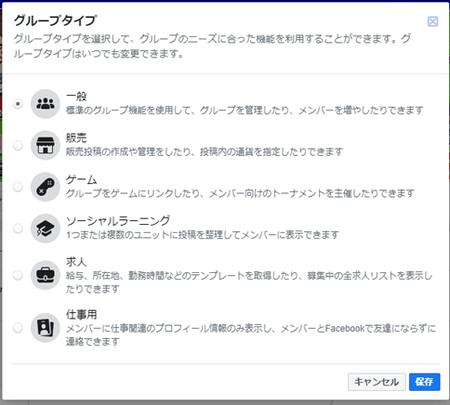 Facebookグループ作り方10