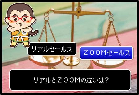 ZOOMセールス2