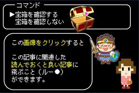 勇者ママ宝箱