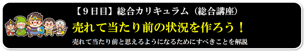 初心者起業レベルアップ冒険の書9日目2