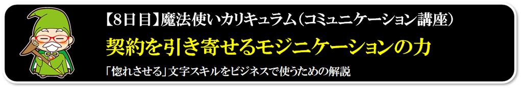 初心者起業レベルアップ冒険の書8日目2