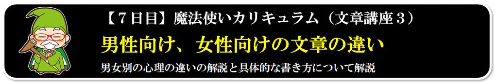 初心者起業レベルアップ冒険の書7日目2