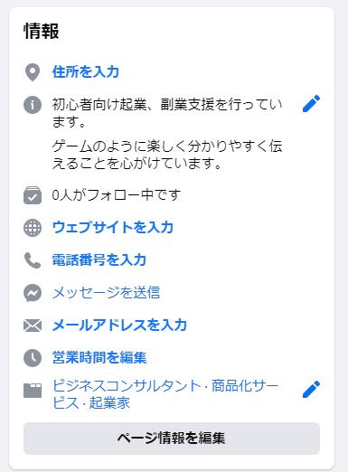 Facebookページ作り方12