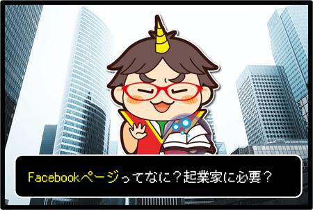 Facebookページ作り方2