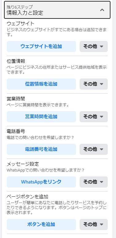 Facebookページ作り方13