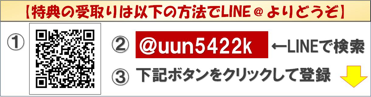 セールスLINE登録1